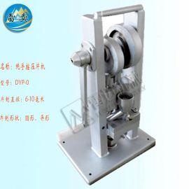 推荐--DYP-0铝合金**轻纯手摇单冲压片机实验室压片机