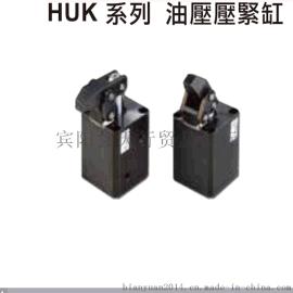 全新原装HUK25-F台湾气立可油压压紧缸