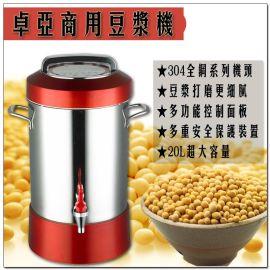 直销卓亚20L全自动不锈钢商用豆浆机大容量型渣浆分离现磨