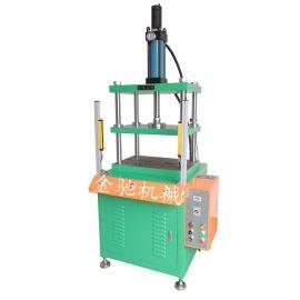 EVA热压/冷压成型机 eva眼镜盒箱包冲压油压机液压机