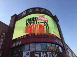 丽江户外P6全彩广告屏每平方的价格和显示屏所需亮度