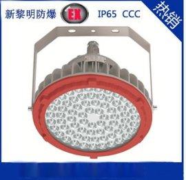 供应新黎明50W/70W/100WBZD118防爆免维护LED照明灯