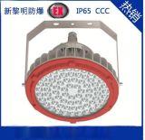 供應新黎明50W/70W/100WBZD118防爆免維護LED照明燈