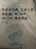 日本三井化学茂金属SP1520