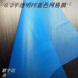 深圳沙井供应防静电网格离型膜 导热硅胶离型膜 PE网格蓝色离型膜 硅胶蓝色离型膜 网格蓝色膜