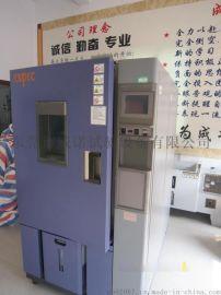 EB-TH-A系列可程調溫調溼試驗箱(高配)