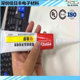 电源LED照明电子元器件粘接固定RTV硅橡胶