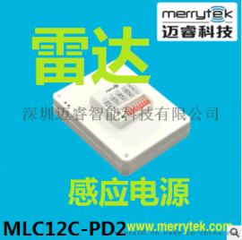 微波感应电源驱动一体化智能照明控制开关LED照明开关MLC12C-P2D