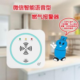 燃气报警器_微信燃气报警器_WiFi燃气报警器_可燃性气体传感器