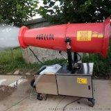 工地用高射程环保降尘喷雾机,环保雾炮机