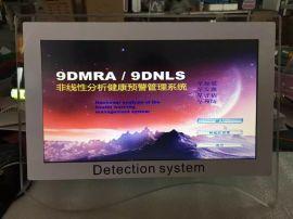 9D检测仪电脑一体机9D-CELL人体亚健康检测仪