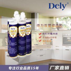 厂家直销 得力(DELY)双管瓷晶胶 瓷砖填缝剂 双组份美缝剂
