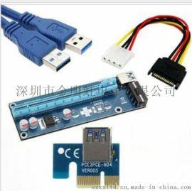 PCIE 1X轉16X顯卡延長線 加強供電 防燒設計 挖礦 轉接板