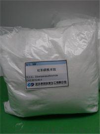 武汉卓创远航化工BBI双苯磺酰亚胺镀镍中间体
