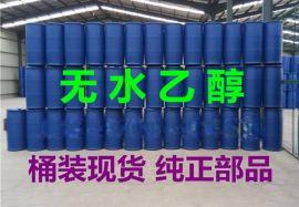 无水乙醇生产厂家 无水酒精价格趋势 无水乙醇多少钱