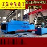 热销供应优质顶弯机 全自动冷弯机 钢顶弯机专业厂家