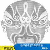 雕刻鋁單板 圖像京劇人像定製鋁單板