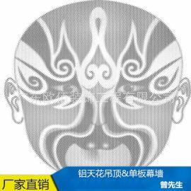 雕刻铝单板 图像京剧人像定制铝单板