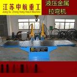 鍛壓機牀 全新液壓機 鋁鋼不鏽鋼銅五金金屬型材拉彎機