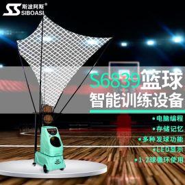 斯波阿斯正品S6839篮球发球机训练机投篮机