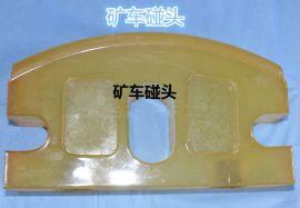 聚氨酯矿车碰头 矿用缓冲碰头 耐磨聚氨酯矿车碰头