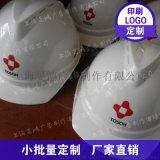 建筑工程劳保安全头盔abs安全帽可印logo