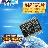 mp3串口芯片 MP3解码芯片IC 语音芯片IC SPI+TF+U盘方案 MX6300-24SS
