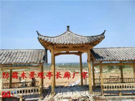 重庆公园长廊景观长廊仿古走廊制作安装公司