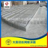 上装式丝网除沫器 下装式丝网除沫器萍乡科隆专业生厂