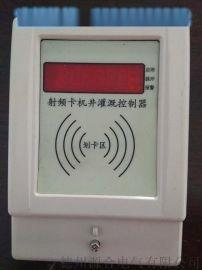 射频卡灌溉控制器,射频卡灌溉控制器厂家