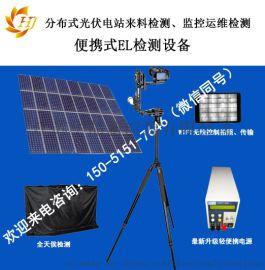 江苏太阳能板缺陷热斑EL检测仪器工具