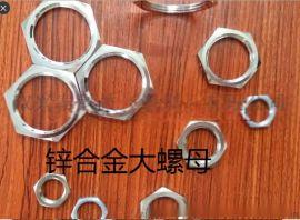锌合金大螺母、锌合金小螺母M16*1.0、3/8-24、M15*1.0、M19*1.0