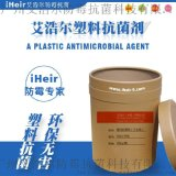 塑料抗菌剂, 塑料抗菌材料全球品质供应厂家
