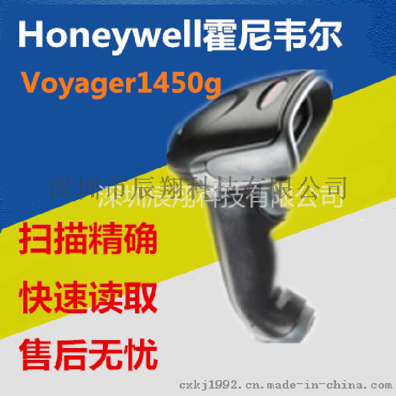 霍尼韦尔 Voyager 1450g 可升级的二维影像扫描枪