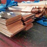 可加工 定制优质紫铜排 耐腐导电铜排 汇流铜排混批