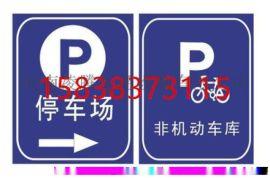 停车让行标志牌 反光标志牌