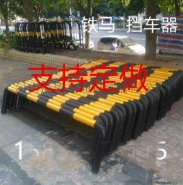 U型路档 停车位挡车器 钢管**