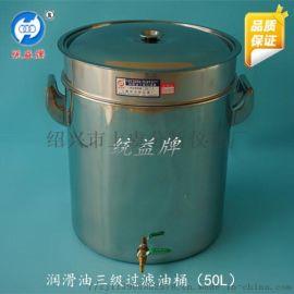 统益牌 润滑油三级过滤油桶 不锈钢一级滤油桶50L