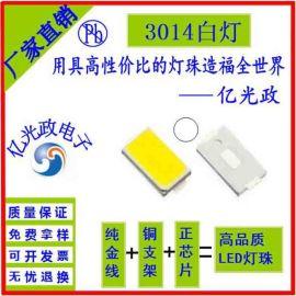 超高亮发光二级管3014白灯 0.1W白光