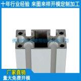 铝型材挤压加工 铝合金CNC精加工,铝制品表面处理