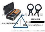 XHGX507管線定位儀的工作原理及定位方法