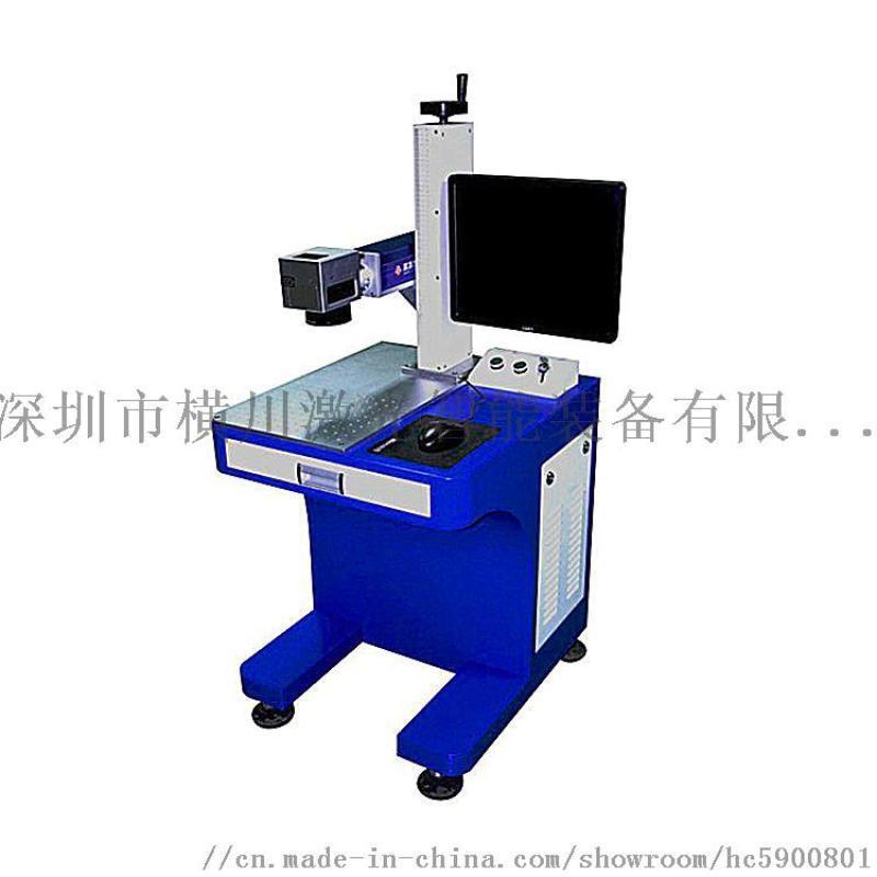 金属塑胶光纤激光打标机激光镭雕机激光刻字机