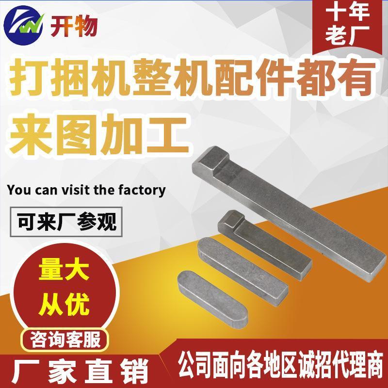 供應華德打捆機配件 小方捆配件 多種規格鉤頭鍵 華德原廠配件