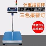 巨鼎天衡AO919E电子台秤重量数量上下限报 电子秤三色灯报 台秤