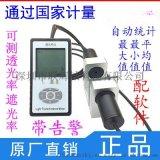 透光率计透光率仪透光率测试仪ls116