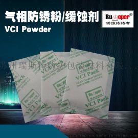 VCI防锈干燥剂,干燥剂粉末包