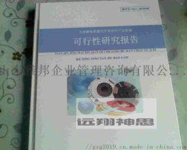 菏泽可行性研究报告厂家直批 可行性分析报告价格合理