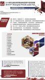 2018上海卫生用品展OEM
