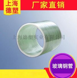 江苏厂家供应玻璃钢夹砂管 玻璃钢电力管