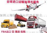 深圳云翔国际货运代理有限公司